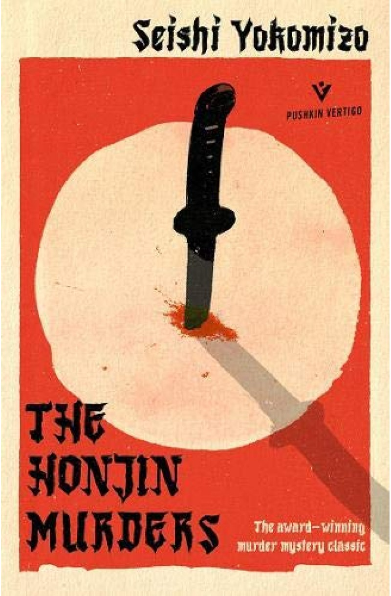 Honjin Murders
