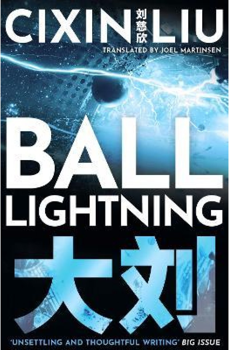 Ball Lightning (2021 ed)
